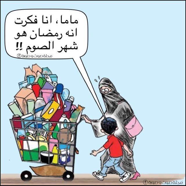 رمضان كريم رمضان مبارك Comics Memes Art