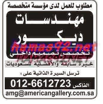 وظائف خاليه السعوديه وظائف جريدة عكاظ اليوم 12 4 2015 Amg