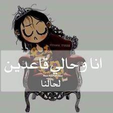 Desertrose سيبوني ف حالي Mego Funny Arabic Quotes Funny Words Arabic Funny