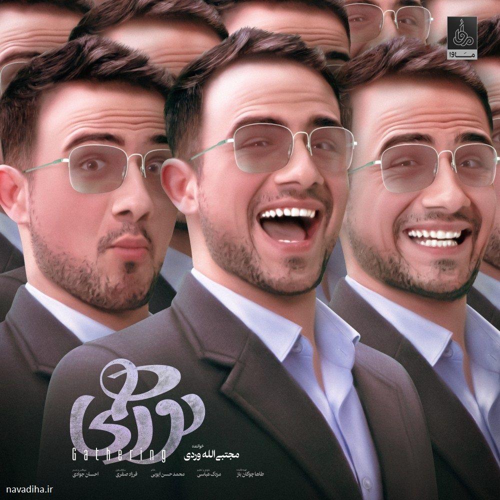 دانلود آهنگ دورهمی با صدای محسن الله وردی با کیفیت عالی مجله نودیها Glass Glasses