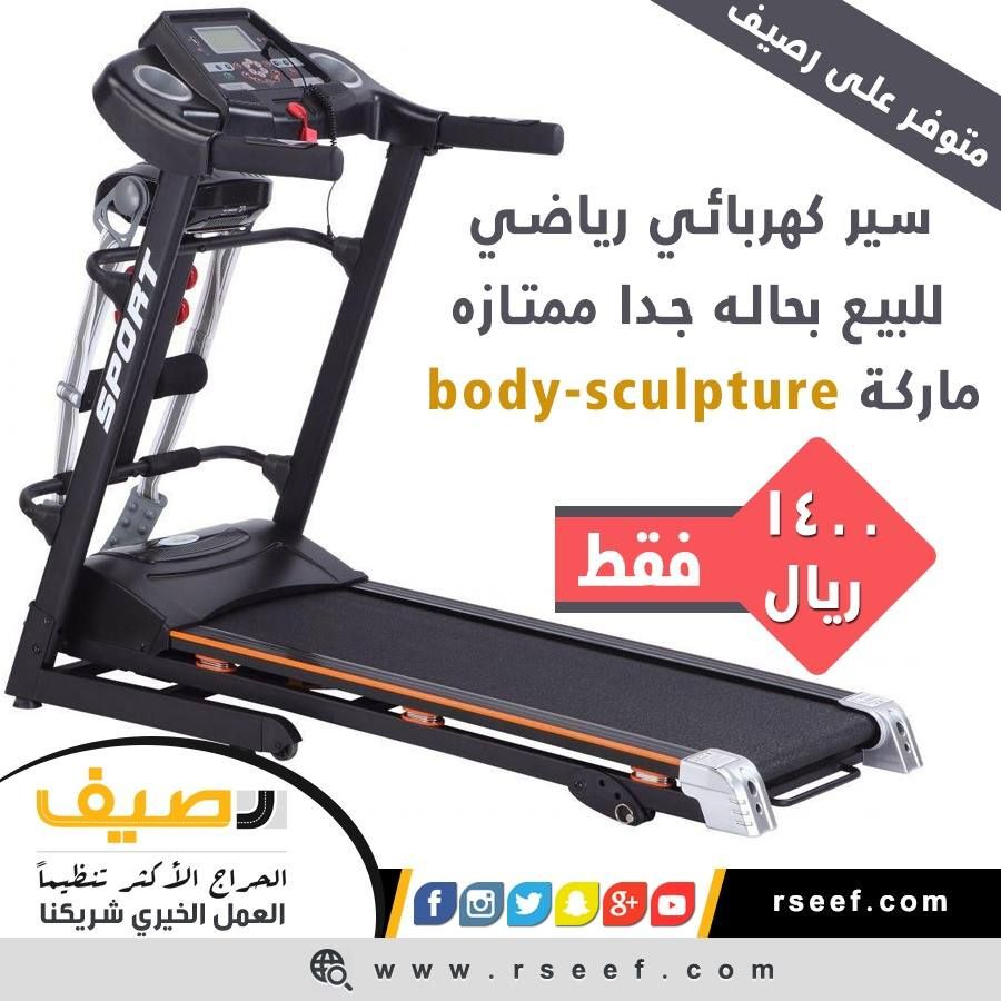 للبيع سير كهربائي تريدميل فى السعودية ماركة Body Sculpture سعره في ساكو 1400 ريال الاستخدام جدا بسيط والجهاز نظيف جدا شبه الجديد Gym Body Gym Equipment