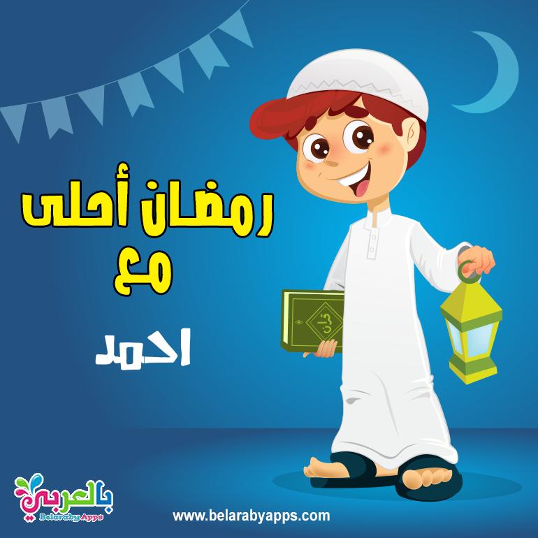 رمضان احلى مع اسمك اكتب اسم من تحب على صور رمضان بالعربي نتعلم Ramadan Cards Ramadan Kareem Ramadan