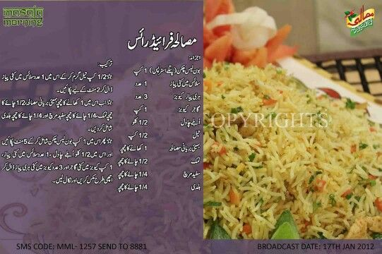 Masala Fried Rice Cooking Recipes In Urdu Cooking Recipes Biryani Recipe