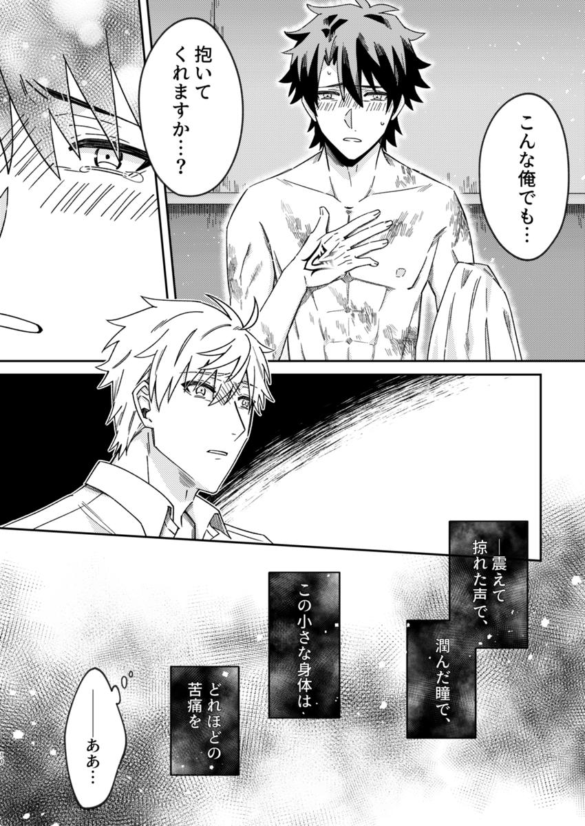 凪汰 nagi t a さんの漫画 53作目 ツイコミ 仮 漫画 fgo イラスト fate 漫画