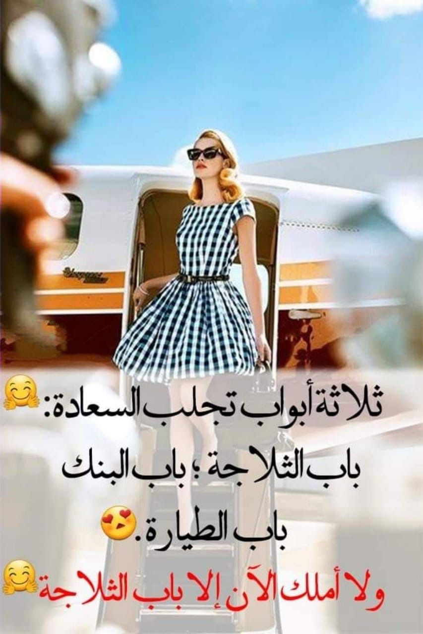 Pin By بنت محمد On Smile Fashion Style Vintage