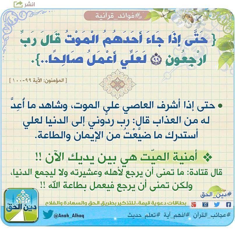 ٩٩ ١٠٠ المؤمنون Quran All About Islam Islam
