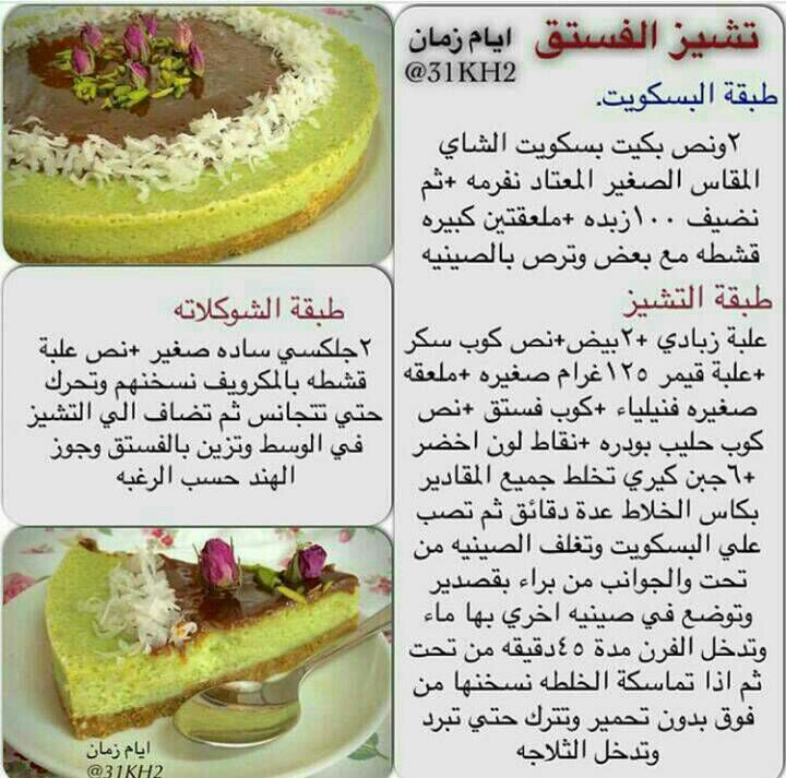 تشيز الفستق Food Cheesecake Recipes Food And Drink