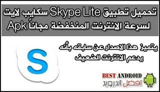 تحميل تطبيق Skype Lite سكايب لايت الخفيف لسرعة الانترنت المنخفضة مجانا Apk Best Android Technology Skype