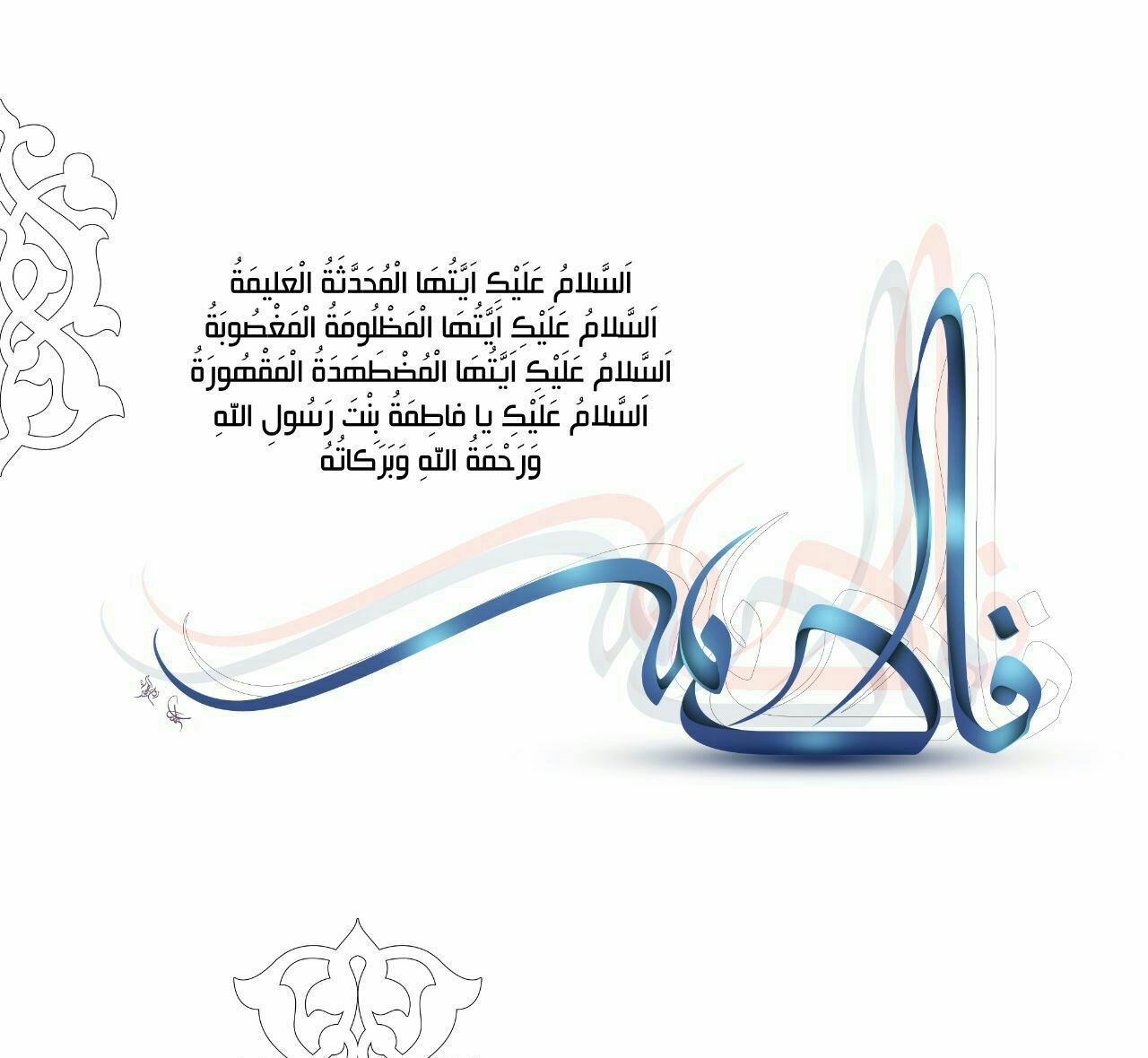 Pin By Ali علي On أهل البيت عليهم السلام Bibi Fatima Okay Gesture Anger