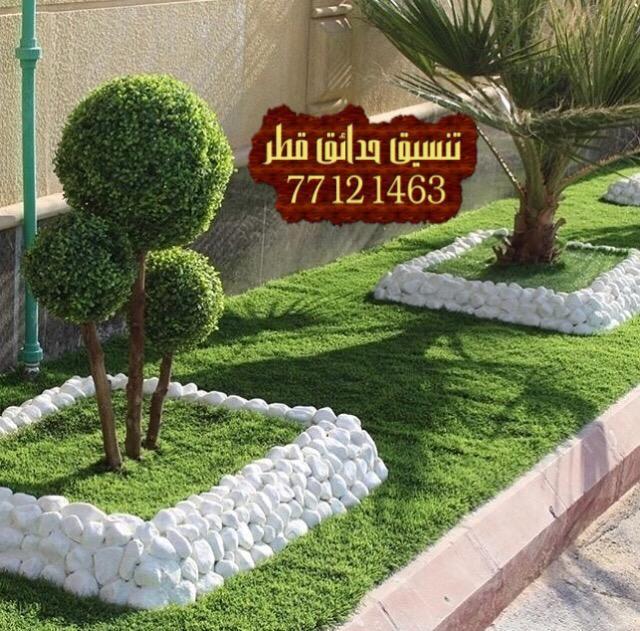 افكار تصميم حديقة منزلية قطر افكار تنسيق حدائق افكار تنسيق حدائق منزليه افكار تجميل حدائق منزلية Garden Outdoor Decor Outdoor
