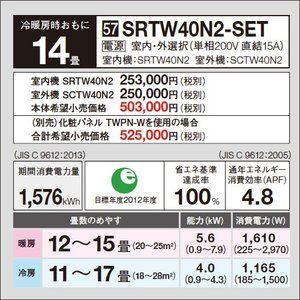 三菱重工 天井埋め込みエアコン2方向 14畳用 Srtw40n2 Set ハウジング