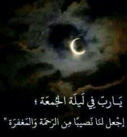 آمين يا رب تصبحون على ألف خير و ليلتكم زينة Love In Islam Prayer For The Day Islam