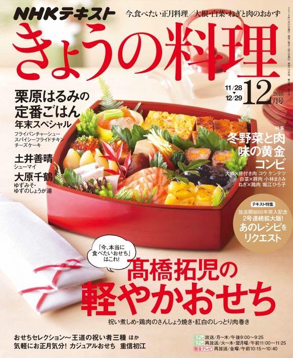 栗原 はるみさんの料理レシピ一覧 料理家レシピ満載 みんなのきょうの料理 Nhk きょうの料理 で放送のおいしい料理レシピをおとどけ 料理 レシピ レシピ おいしい