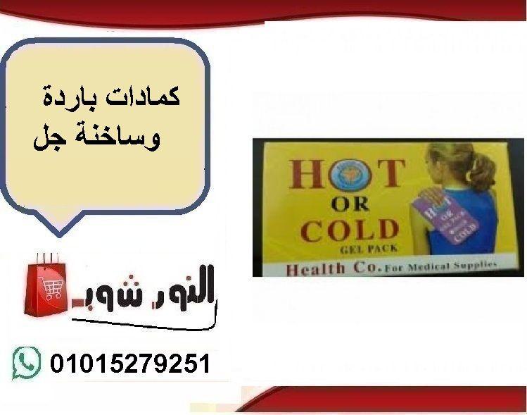 كمادات باردة وساخنة جل Hot Or Cold Gel Pack Medical Health Cold