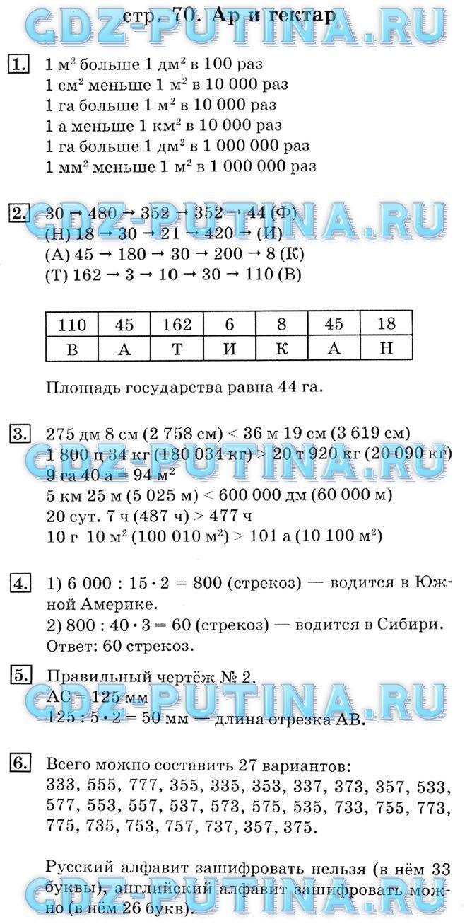 Скачать торрент решебник по математике 4 класс истомина бесплатно