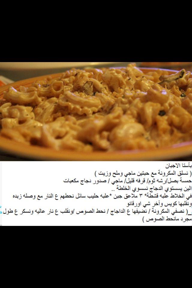 باستا الاجبان Food And Drink Cooking Food