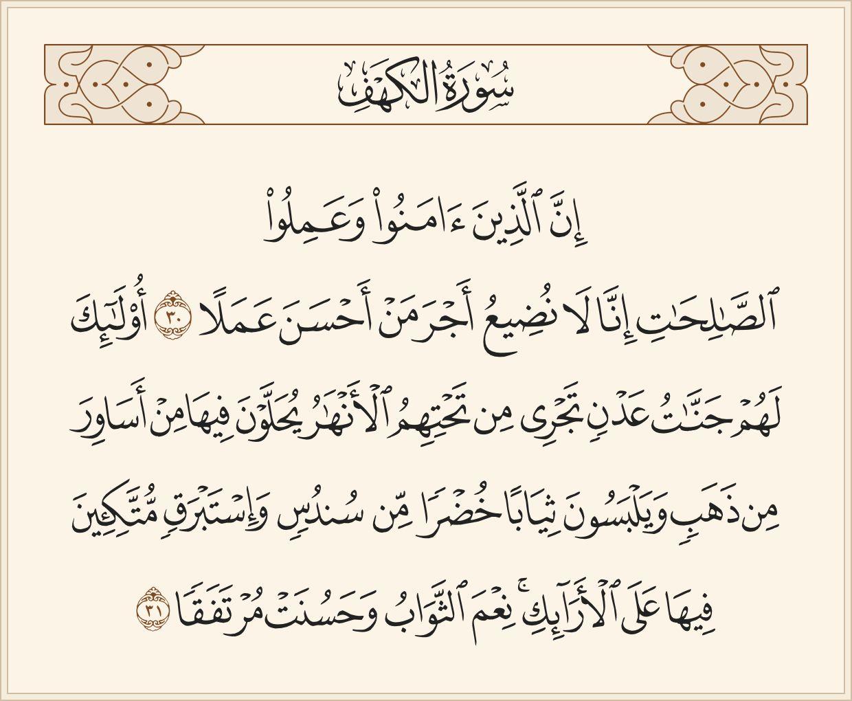 Pin By نفحات ايمانية On سورة الكهف Quran Verses Quran Book Islam Quran