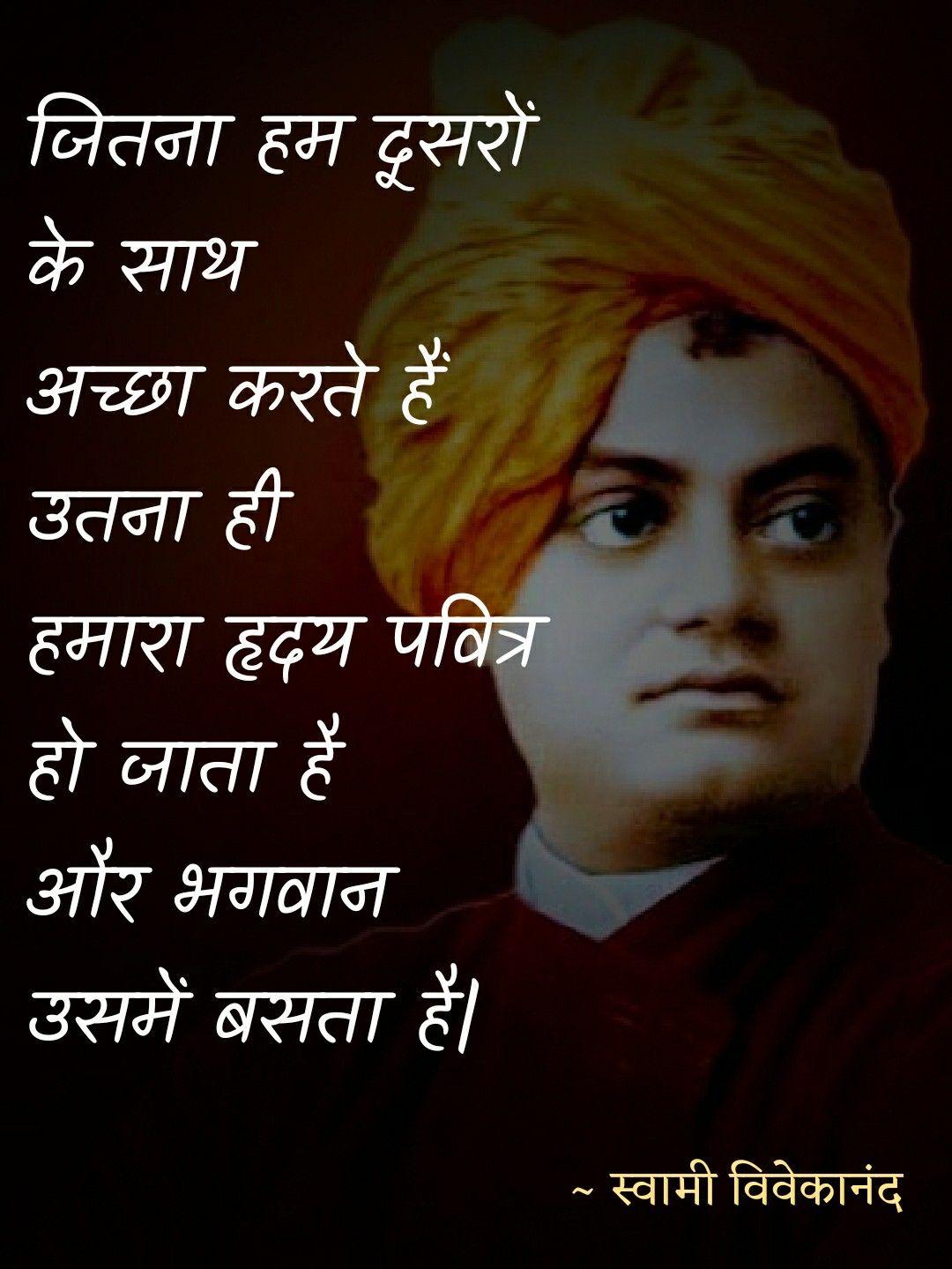 Quotes of Swami Vivekananda - स्वामी विवेकानंद के विचार