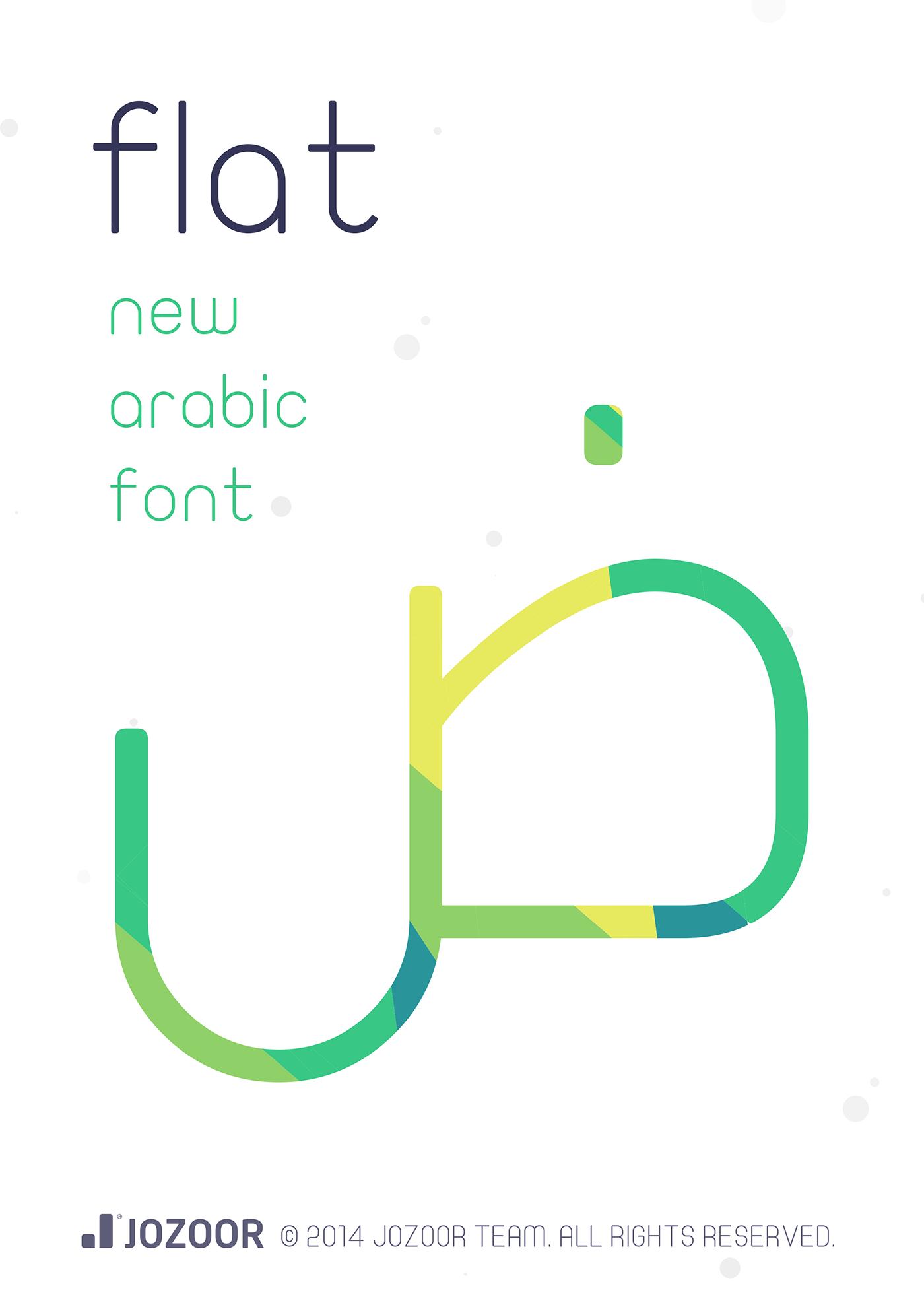 Flat Font خط فلات خط فلات خط عربى جديد من تصميم وبرمجة