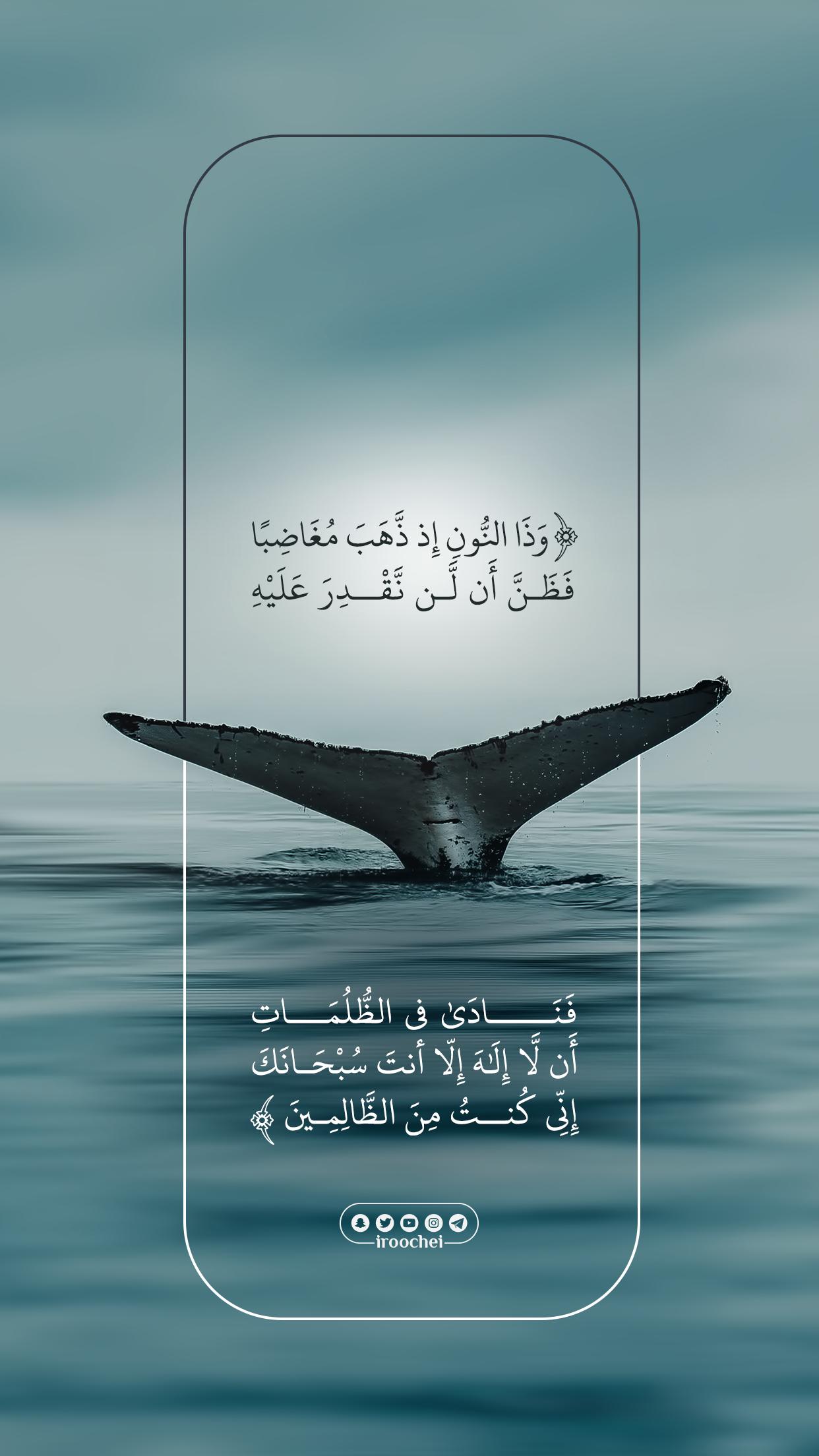 لا إله إلا أنت سبحانك إني كنت من الظالمين Quran Quotes Love Quran Recitation Quran Quotes Inspirational