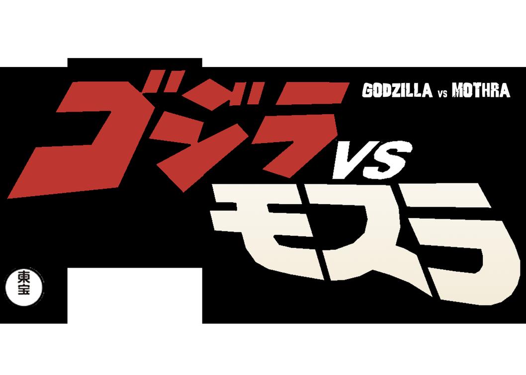 Godzilla Logo Japanese 20 By Https Www Deviantart Com Miguelofking On Deviantart Japanese Logo Godzilla Logos