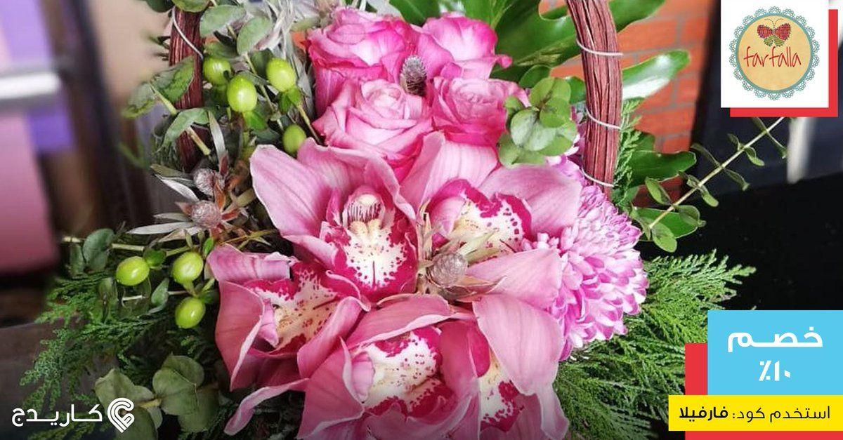 الهدية عليك والخصم علينا 10 للتغليف والورد استخدم كود فارفيلا الرياض Farfalla Ksa Buy The Gift And Get 10 Off For The Packaging A 10 Things Plants Blog