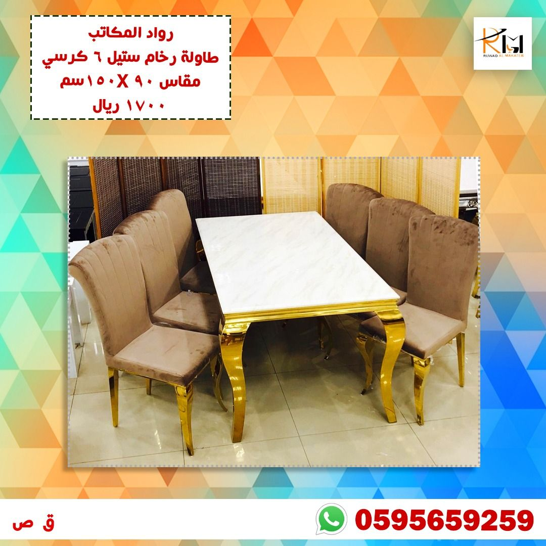 طاولة طعام رخام ستيل ٦ كرسي Furniture Outdoor Decor Home Decor
