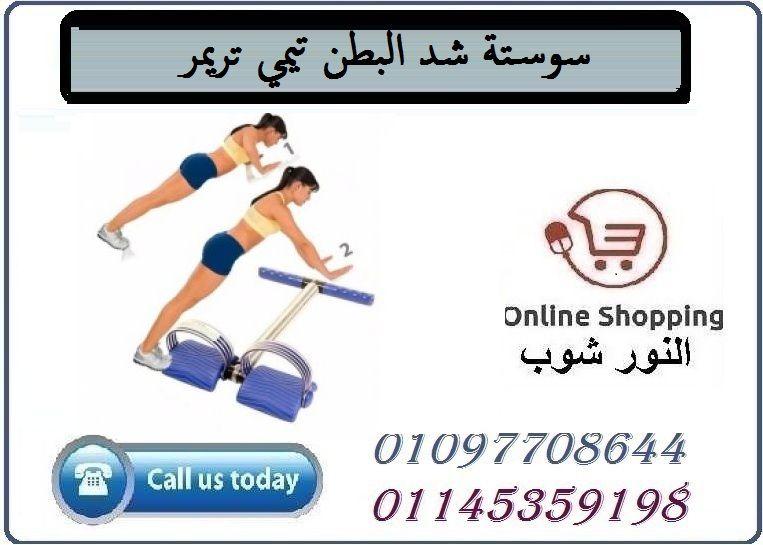 سوستة شد البطن تيمي تريمر Online Today Online Shopping
