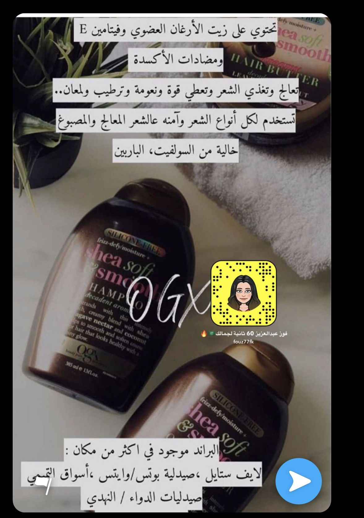 Pin By Bayan On Hair Care Products Moisturizer Shampoo Bottle Hair Care
