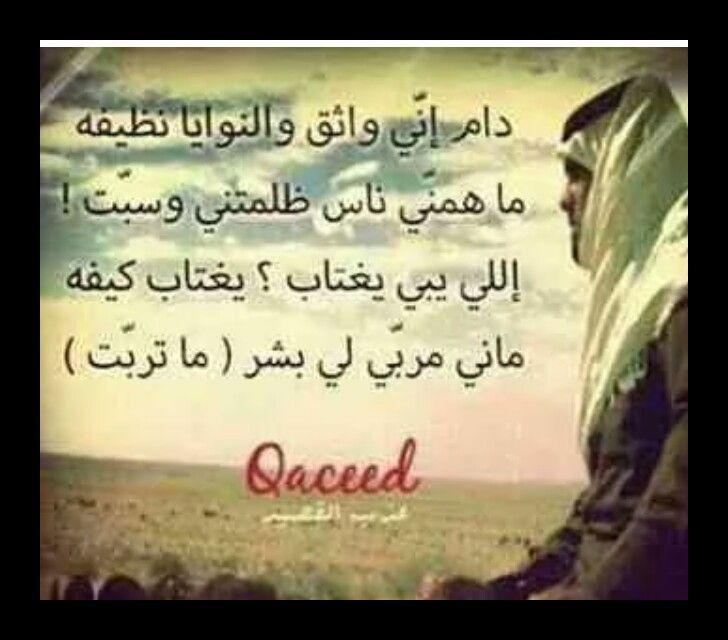 ما همني سوء الظن دام النوايا نظيفه م Words Arabic Quotes Sayings