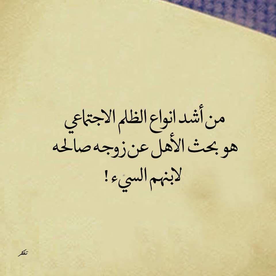 Pin By صورة و كلمة On همسات أنثى Arabic Arabic Calligraphy Islam