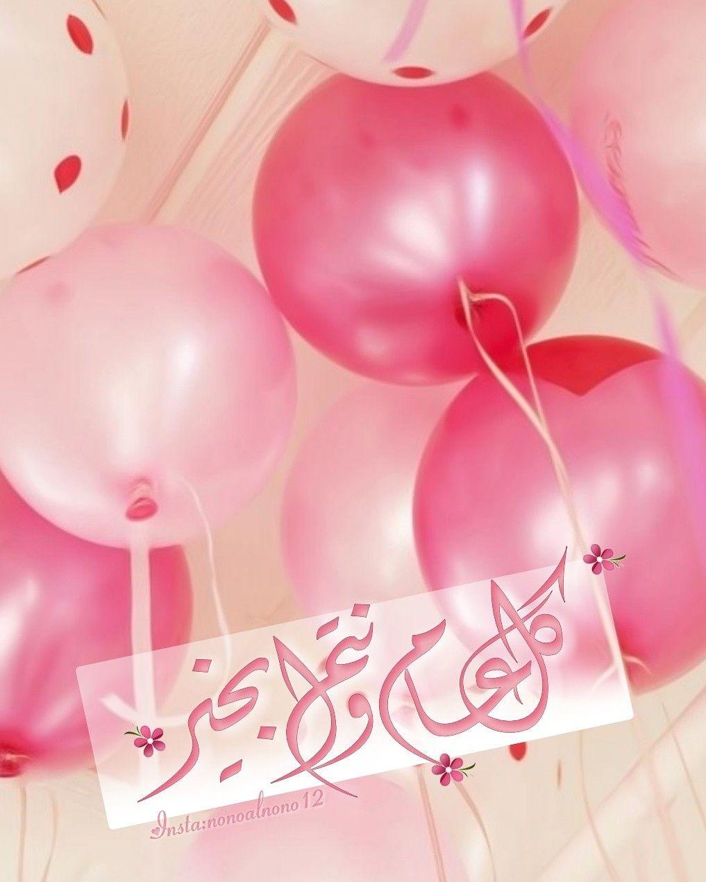 كل عام وانت بخير Eid Cards Eid Greetings Ramadan Kids