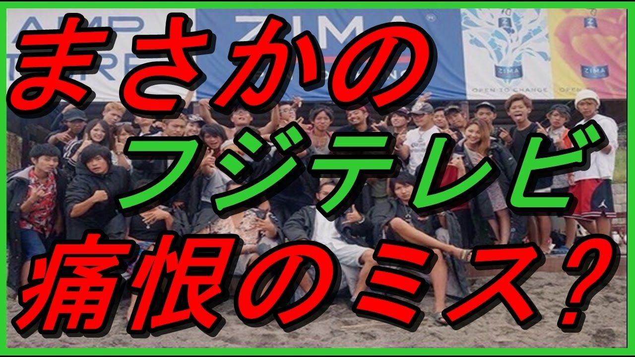 慶応  ミスコン事件 実名は「 宋 」と判明・・主犯は在日だった? 相互チャンネル登録 チャンネル返し sub4sub チャンネル登録募集