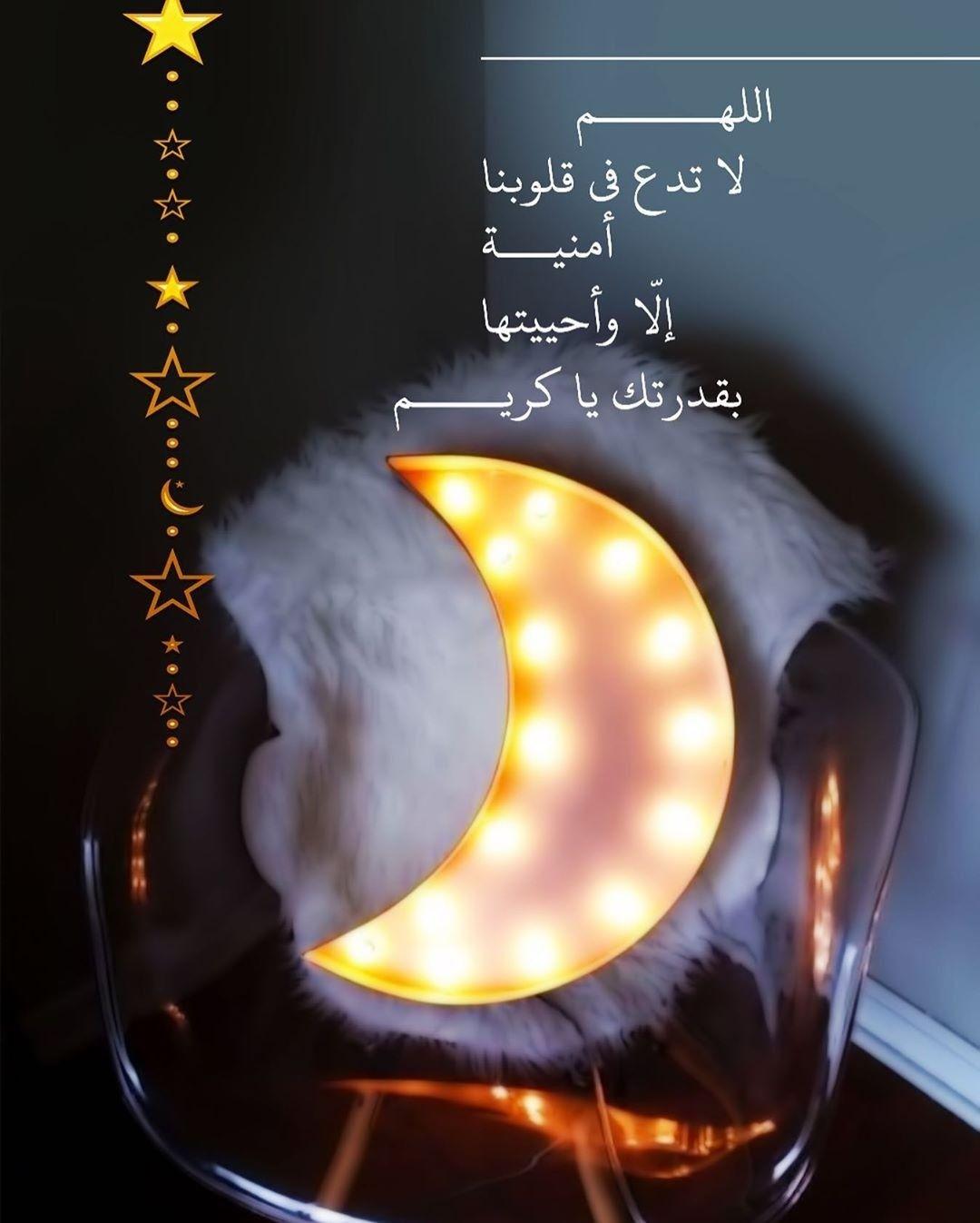 Pin By عبق الورد On أدعيه وأذكار Ramadan Kareem Ramadan Poster