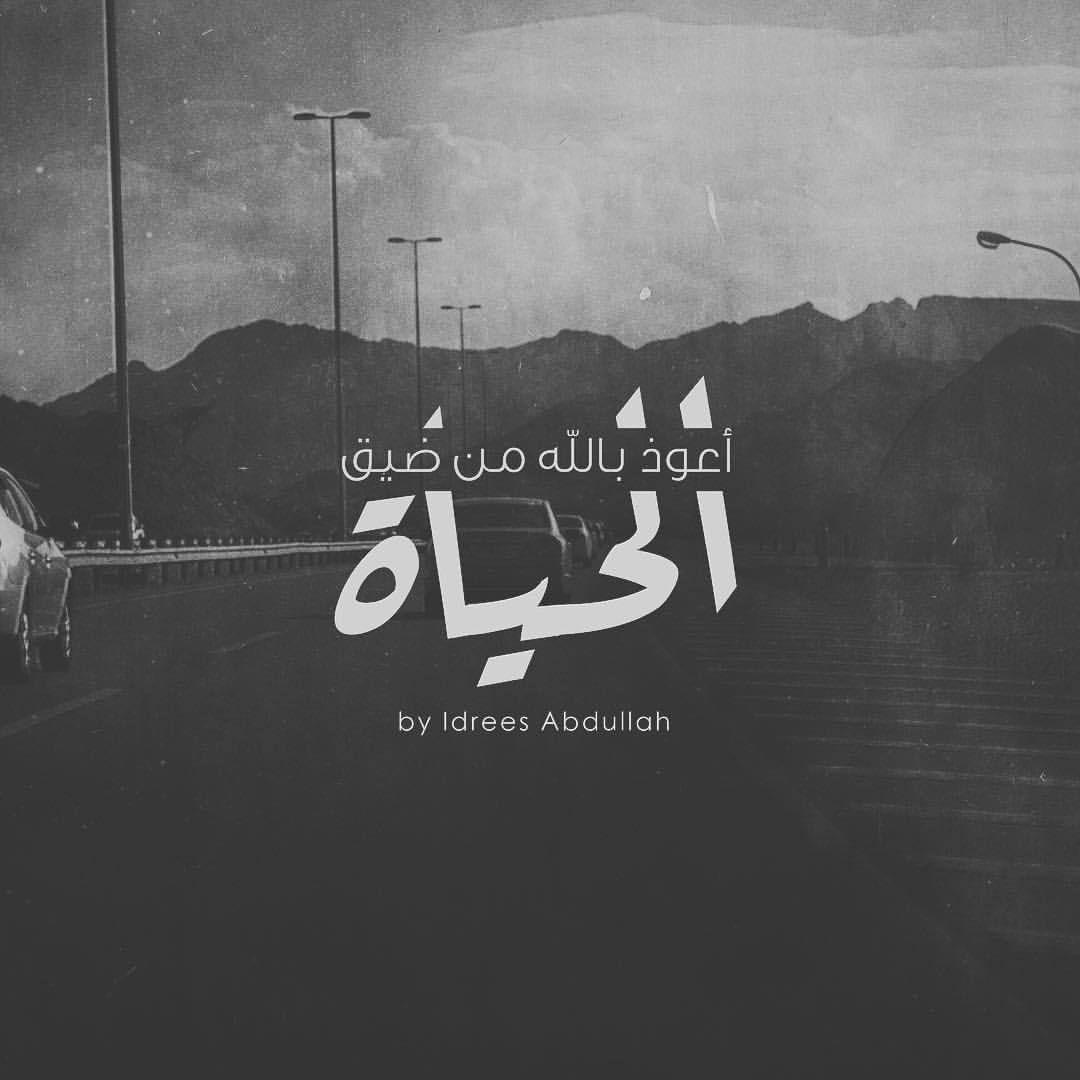 صلاة الوتر يا أحبتي اذكروني بدعوة في ظهر الغيب لا تنسون أذكار النوم تصبحون على خير صلاة الفجر Arabic Words Poster Life