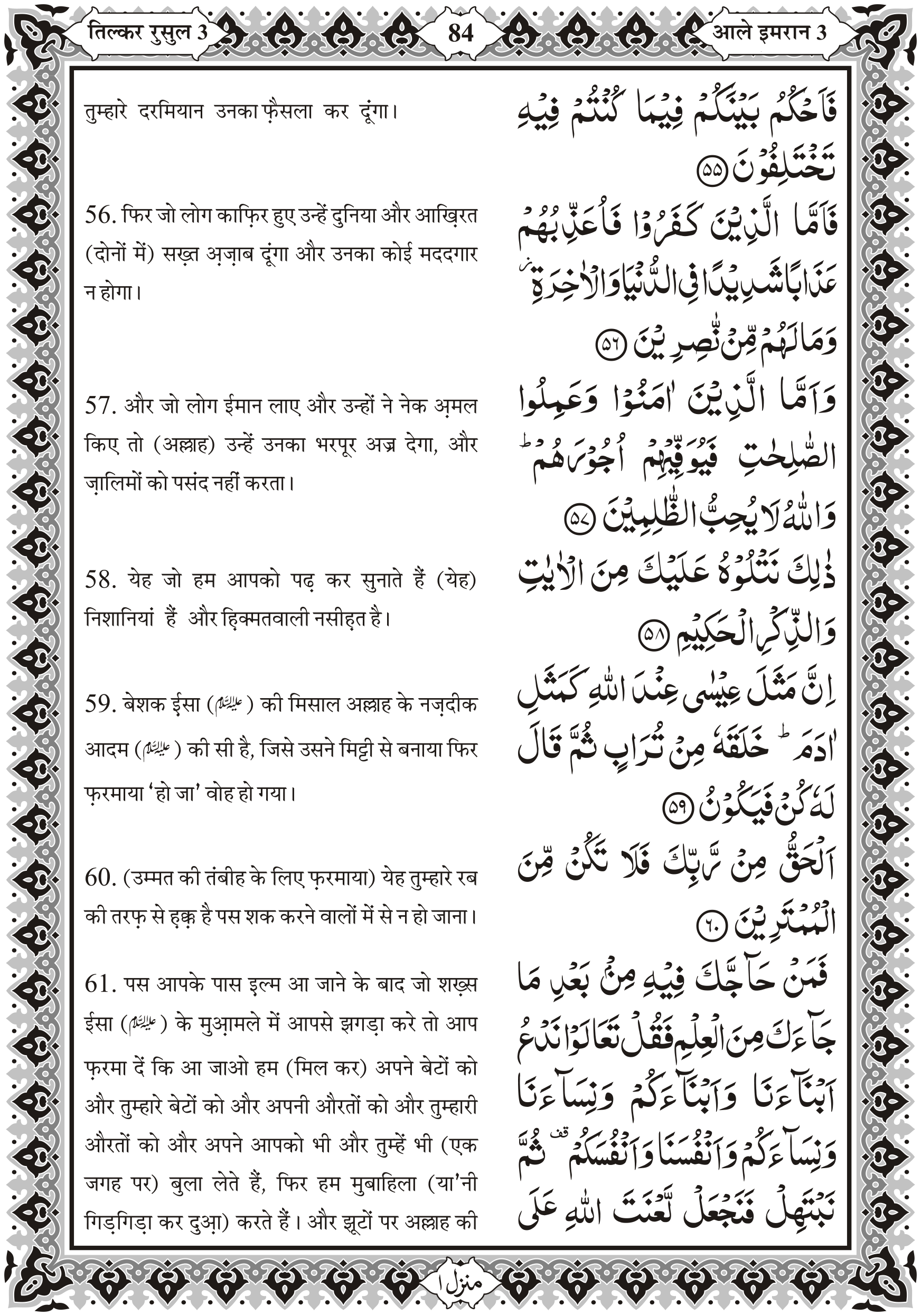 Pin by Quran Ka Paigham on Quran in Hindi (With images