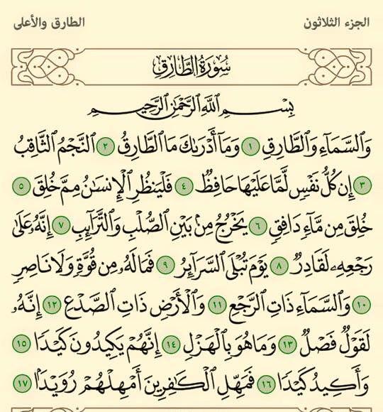 سورة الطارق Quran Book Holy Quran Book Holy Quran