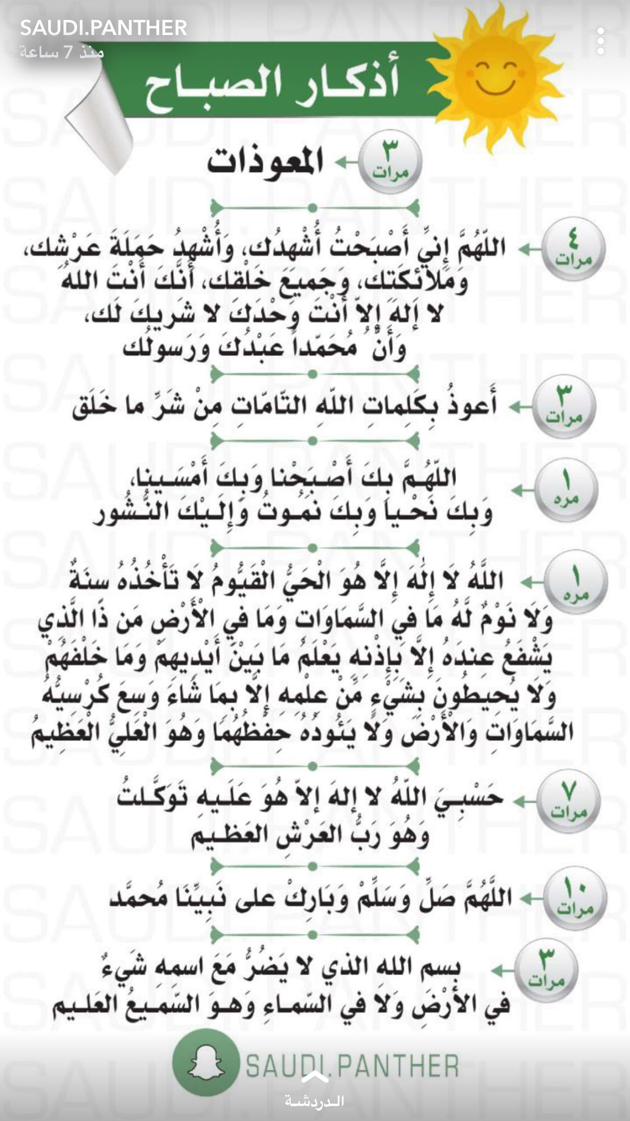 Pin By Touraya Andalusi On أدعية Learn Islam Quran Quotes Love Islamic Messages