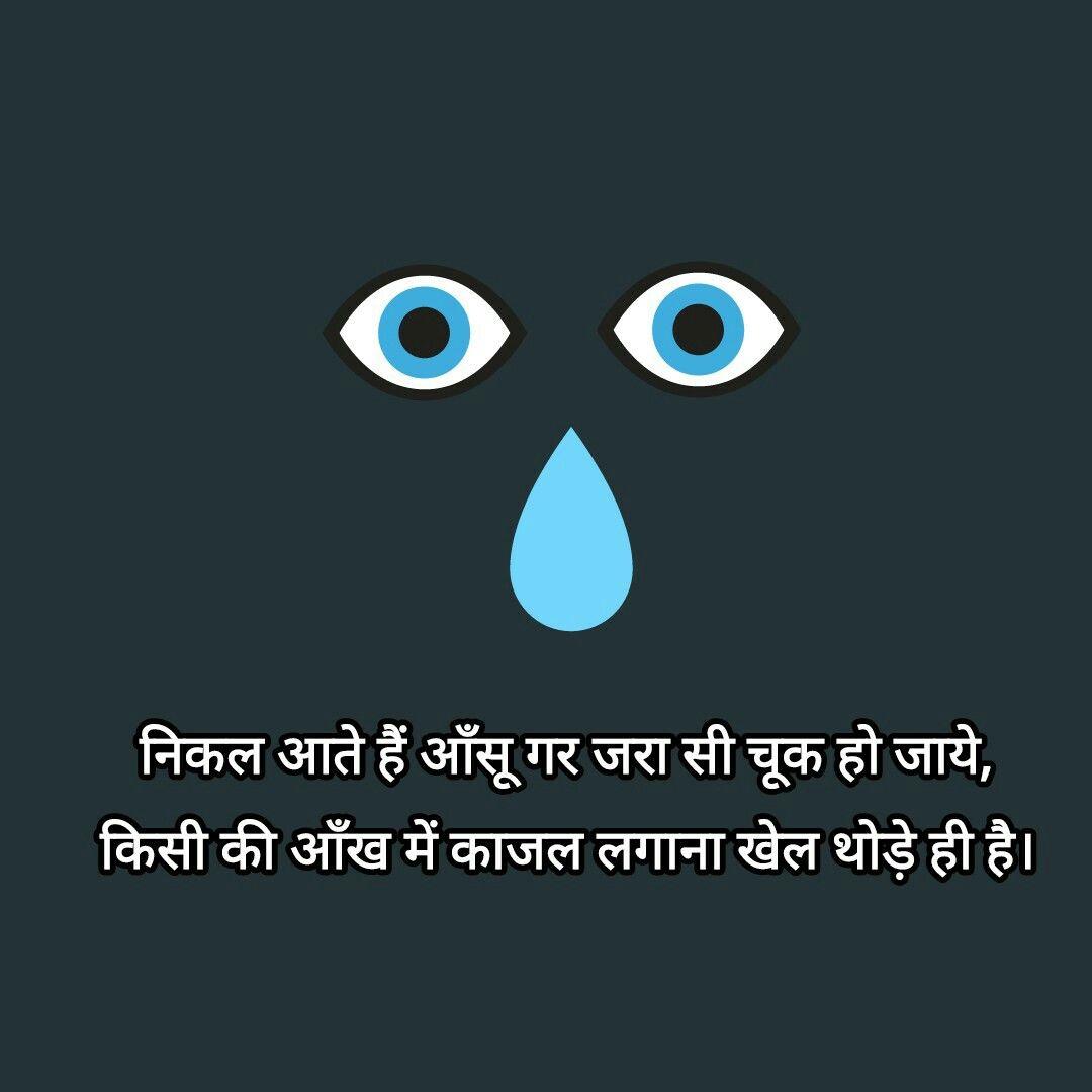 Quotes On Eyes In Hindi Phone Wallpaper #8 perhaps our eyes need to be washed by our tears once in a while, so that we can see life with a clearer view again. हमारी आँखों को एक बार आंसुओं से ज़रूर धुलना चाहिए, ताकि हम इस ज़िन्दगी को फिर से एक साफ़ और स्पष्ट नज़रिए के साथ देख पाए। categories hindi inspirational quotes. quotes on eyes in hindi phone wallpaper