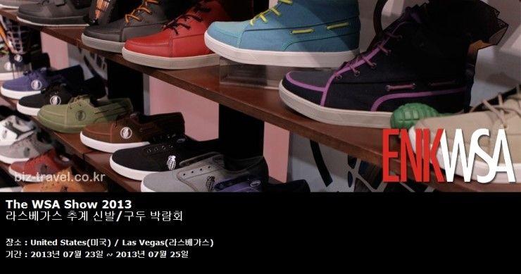 The WSA Show 2013 라스베가스 추계 신발/구두 박람회