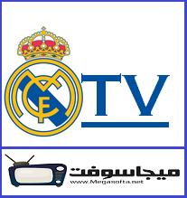 شاهد قناة ريال مدريد اليوم بث مباشر بدون تقطيع الان موقع برامجنا Real Madrid Tv Online Streaming Madrid