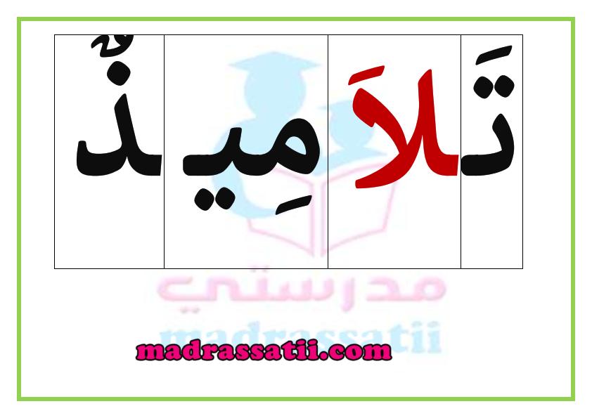 تقطيع الكلمات 25 كلمة مقطعة تحتوي على حرف اللام الدرس 2 الس نة الاولى موقع مدرستي In 2020 Arabic Kids Arabic Language Arabic