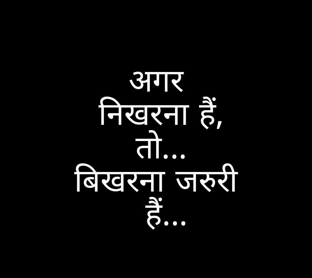 Pin By Varsha Valanju On Hindi Quotes