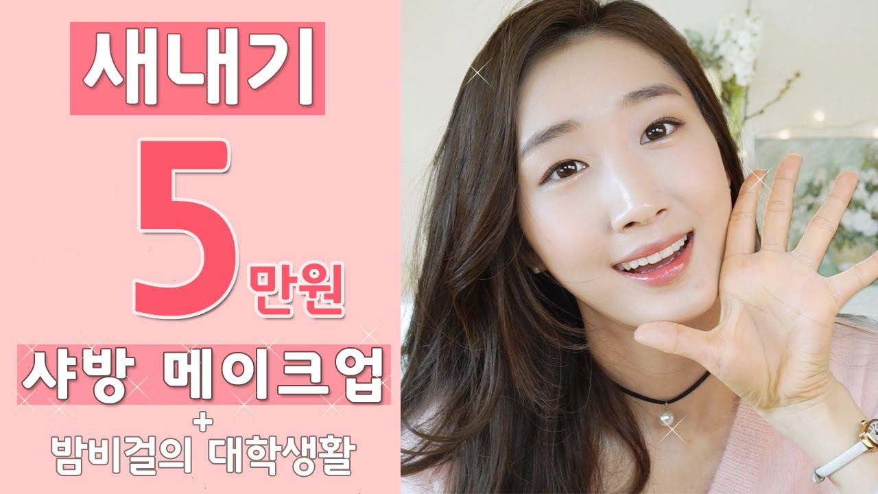 5만원으로 샤방한 새내기 메이크업! ( + 밤비걸의 대학생활 꿀팁까지! ) Freshman makeup