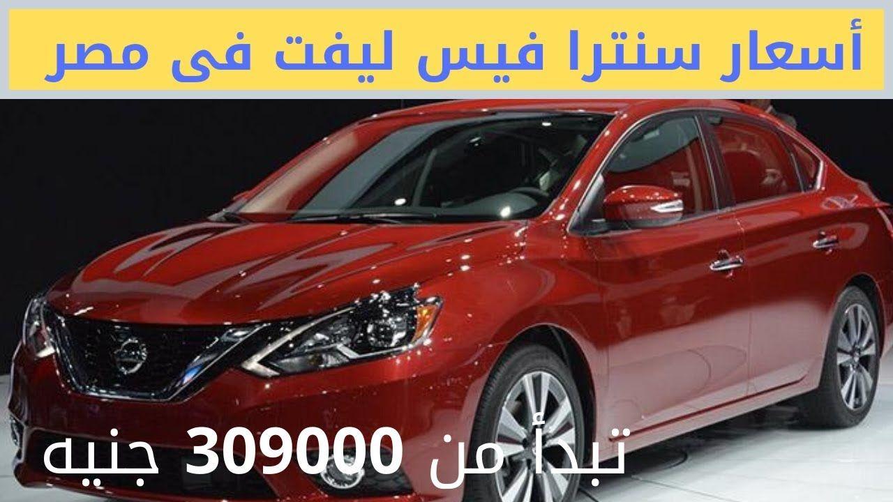 نيسان موتور إيجيبت تطرح سنترا فيس ليفت بسعر يبدأ من 309 ألف جنيه Car Suv Suv Car