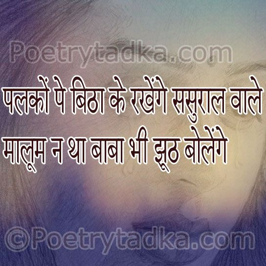 Palkon Pe Bitha Kar Rakhengey Daughter Quotes In Hindi Hindi Quote