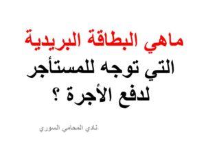 ماهي البطاقة البريدية التي توجه للمستأجر لدفع الأجرة نادي المحامي السوري Arabic Calligraphy Calligraphy