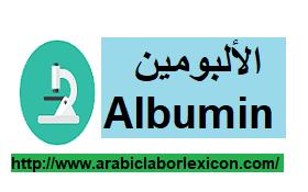 الالبومين Albumin Allianz Logo Logos Allianz