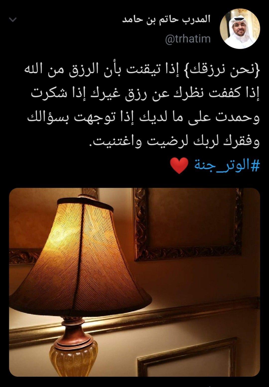 Pin By Hatim Bin Hamed On الوتر جنة القلوب Movie Posters Movies Poster