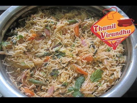 Vegetable biryani in tamil veg dum biryani recipe cooking vegetable biryani in tamil veg dum biryani tamil video recipe forumfinder Images